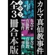 カルマ真仙教事件 全3冊合本版(講談社) [電子書籍]