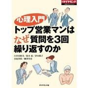 心理入門(週刊ダイヤモンド特集BOOKS Vol.329)(ダイヤモンド社) [電子書籍]