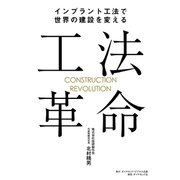 工法革命(ダイヤモンド社) [電子書籍]