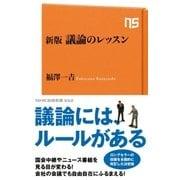 新版 議論のレッスン(NHK出版) [電子書籍]