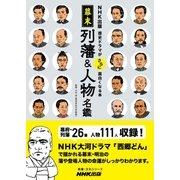 NHK出版 歴史ドラマがさらに面白くなる本 幕末 列藩&人物名鑑(NHK出版) [電子書籍]