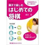 親子で楽しむはじめての将棋(NHK出版) [電子書籍]