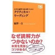 文章を論理で読み解くための クリティカル・リーディング(NHK出版) [電子書籍]