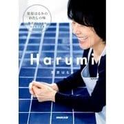 Harumi(NHK出版) [電子書籍]