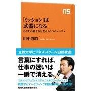 「ミッション」は武器になる あなたの働き方を変える5つのレッスン(NHK出版) [電子書籍]