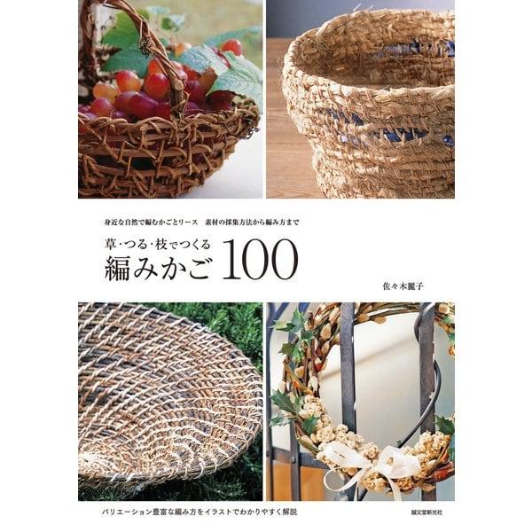 草・つる・枝でつくる編みかご100(誠文堂新光社) [電子書籍]