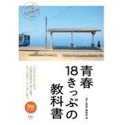 青春18きっぷの教科書(天夢人) [電子書籍]