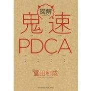図解 鬼速PDCA(クロスメディア・パブリッシング) [電子書籍]