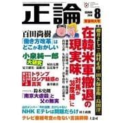 月刊正論 2018年8月号(日本工業新聞社) [電子書籍]
