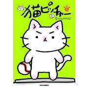 猫ピッチャー1(中央公論新社) [電子書籍]