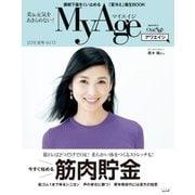 MyAge 2018 Summer(集英社) [電子書籍]