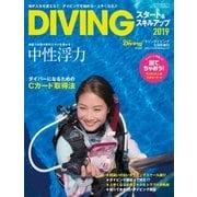 DIVINGスタート&スキルアップ2019(2018年8月号)(水中造形センター) [電子書籍]
