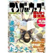 マンガ on ウェブ増刊号 Vol.2(電書バト) [電子書籍]