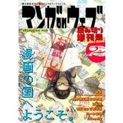 マンガ on ウェブ増刊号 Vol.2 無料お試し版(電書バト) [電子書籍]
