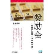 奨励会 ~将棋プロ棋士への細い道~(マイナビ出版) [電子書籍]