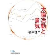 太陽活動と景気(日経BP社) [電子書籍]