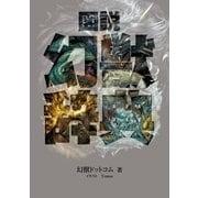 図説 幻獣辞典 (幻冬舎コミックス) [電子書籍]