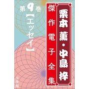 栗本薫・中島梓傑作電子全集9 (エッセイ)(小学館) [電子書籍]