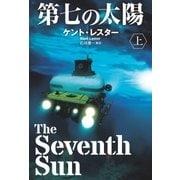 第七の太陽(上)(扶桑社) [電子書籍]