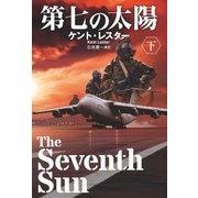 第七の太陽(下)(扶桑社) [電子書籍]