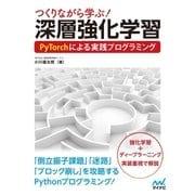 つくりながら学ぶ!深層強化学習 PyTorchによる実践プログラミング(マイナビ出版) [電子書籍]