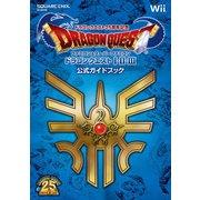 ドラゴンクエスト25周年記念 ファミコン&スーパーファミコン ドラゴンクエストI・II・III 公式ガイドブック(スクウェア・エニックス) [電子書籍]