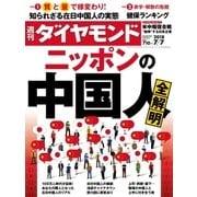 週刊ダイヤモンド 18年7月7日号(ダイヤモンド社) [電子書籍]