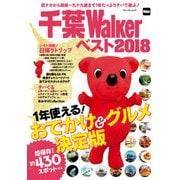 千葉Walkerベスト2018 1年使える! おでかけ&グルメ決定版(KADOKAWA / 角川マガジンズ) [電子書籍]