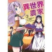異世界のんびり農家(2)(KADOKAWA) [電子書籍]