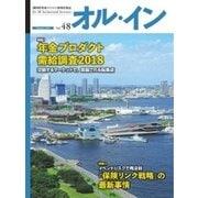 オル・イン  Vol.48(想研) [電子書籍]