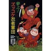参上!ズッコケ忍者軍団(ポプラ社) [電子書籍]