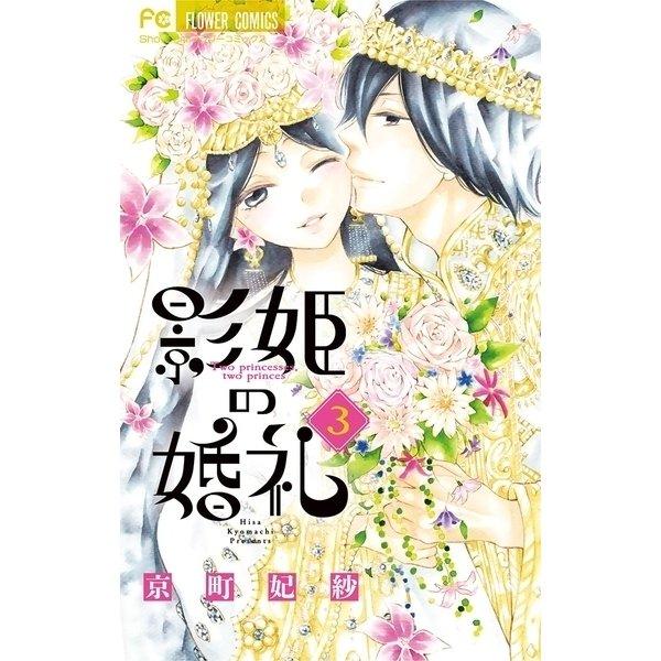 影姫の婚礼 3(小学館) [電子書籍]