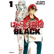 はたらく細胞BLACK(1)(講談社) [電子書籍]