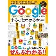 Googleサービスがまるごとわかる本 最新版 (三才ブックス) [電子書籍]