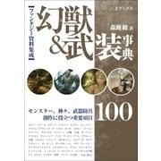 ファンタジー資料集成 幻獣&武装事典(三才ブックス) [電子書籍]