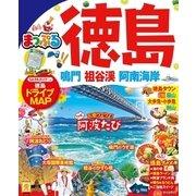 まっぷる 徳島 鳴門・祖谷渓・阿南海岸 (昭文社) [電子書籍]