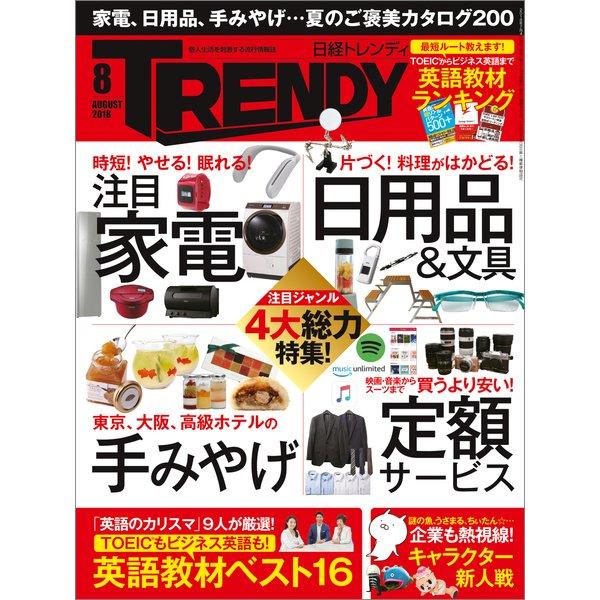 ヨドバシ.com - 日経トレンディ ...