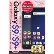 ゼロからはじめる ドコモ Galaxy S9/S9+ SC-02K/SC-03K スマートガイド(技術評論社) [電子書籍]