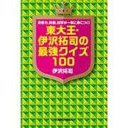 思考力、教養、雑学が一気に身につく! 東大王・伊沢拓司の最強クイズ100(KADOKAWA / メディアファクトリー) [電子書籍]