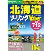 ライダー、オートキャンパーのための 北海道ツーリングWalker(KADOKAWA) [電子書籍]