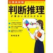 公務員試験「判断推理」が面白いほどわかる本(KADOKAWA) [電子書籍]