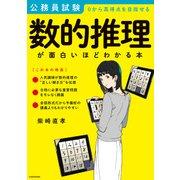 公務員試験「数的推理」が面白いほどわかる本(KADOKAWA) [電子書籍]