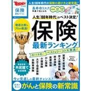 保険最新ランキング(日経BP社) [電子書籍]