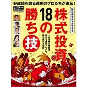 株式投資18の勝ち技(日経BP社) [電子書籍]