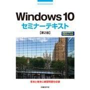 Windows 10セミナーテキスト 第2版(日経BP社) [電子書籍]