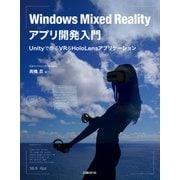 Windows Mixed Realityアプリ開発入門 Unityで作るVR&HoloLensアプリケーション(日経BP社) [電子書籍]