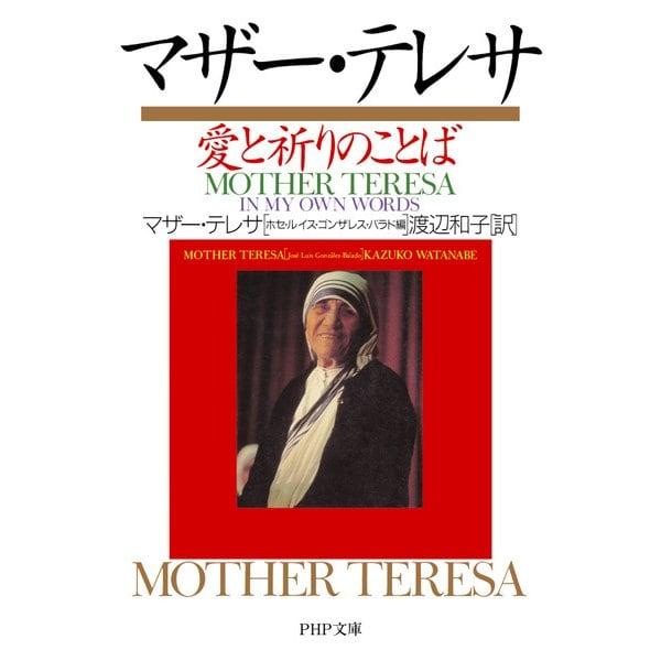 マザー・テレサ 愛と祈りのことば(PHP研究所) [電子書籍]