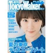 週刊 東京ウォーカー+ 2018年No.27 (7月4日発行)(KADOKAWA) [電子書籍]