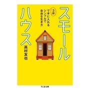 スモールハウス ──3坪で手に入れるシンプルで自由な生き方(筑摩書房) [電子書籍]