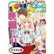 Sho-Comi 2018年15号(2018年7月5日発売)(小学館) [電子書籍]